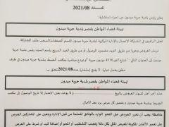 اعلان استشارة تهيئة فضاء المواطن ببلدية جربة ميدون2021
