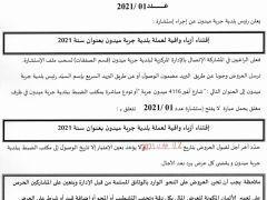 اعلان استشارة اقتناء ازياء واقية لعملة بلدية جربة ميدون سنة2021