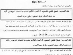 اعلان استشارة نقل اللحوم لبلدية جربة ميدون 2021