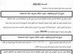 اعلان استشارة تفريغ ابار الرواغ و تنظيف و تعهد لبلدية جربة ميدون 2021