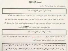 اعلان استشارة اقتناء حاويات حديدية لرفع الفضلات2021