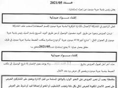 اعلان استشارة اقتناء مواد صيدلية لبلدية جربة ميدون لسنة 2021