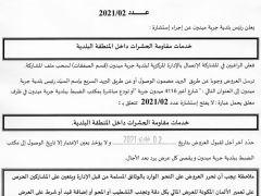 اعلان استشارة خدمات مقاومة الحشارات داخل المنطقة البلدية  2021